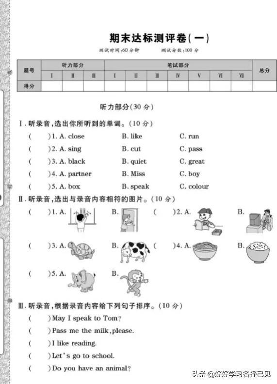 三年级英语下册期末达标测试卷,低分原因:单词量不足,口语不熟
