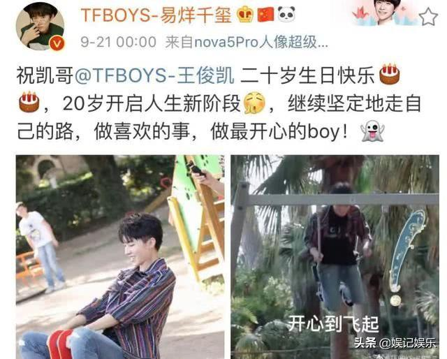 兄弟生日祝福语,王俊凯20岁生日,两个好兄弟整点为他庆生,对他的称呼不一样