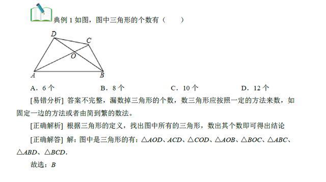 中考数学易错题专题十二:三角形及多边形