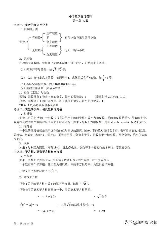 熬了两个通宵,把上海初三数沪教版初中数学七年级上学的基础知识点整理成34页
