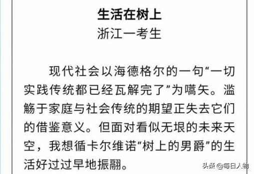 名人的作文,浙江满分作文引争议,五个高三语文老师,无人打满分,最低40出头