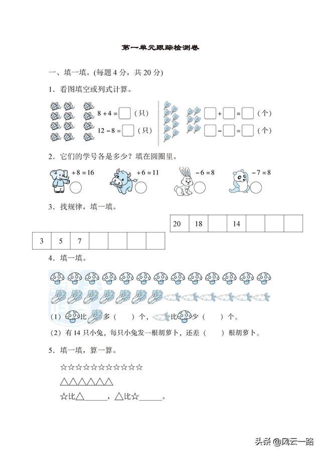 一年级下 数学 北师大版第一单元测试题