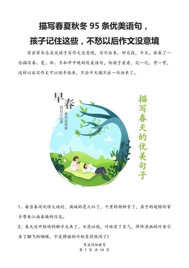 描写四季的句子,描写春夏秋冬95条优美语句, 孩子记住这些不愁以后作文没意境!