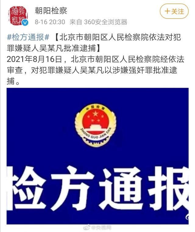 起底吴某凡背后的疯狂饭圈 全球新闻风头榜 第1张