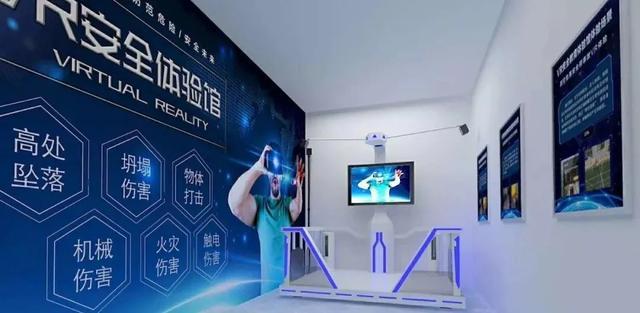 vr安全体验,VR安全体验馆:亲身体验,告诉你安全施工有多重要