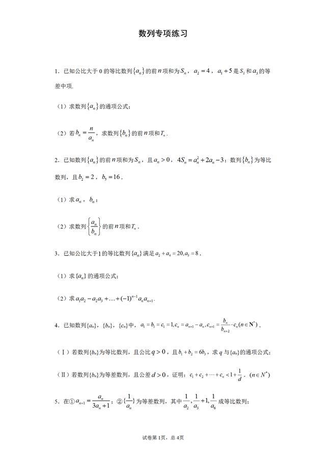 高中数学|2021高考前数列专题训练(解析版)|建议打印做一遍