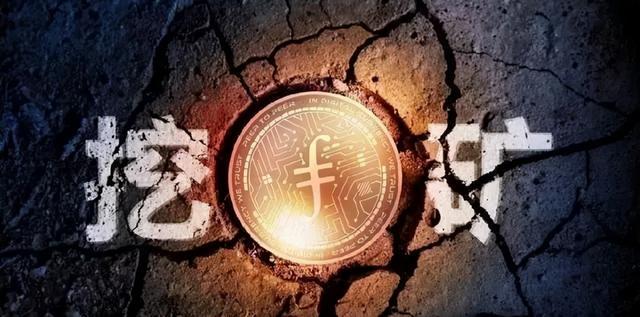 投资风险,IPFS挖矿是不是合法?投资IPFS有风险吗?