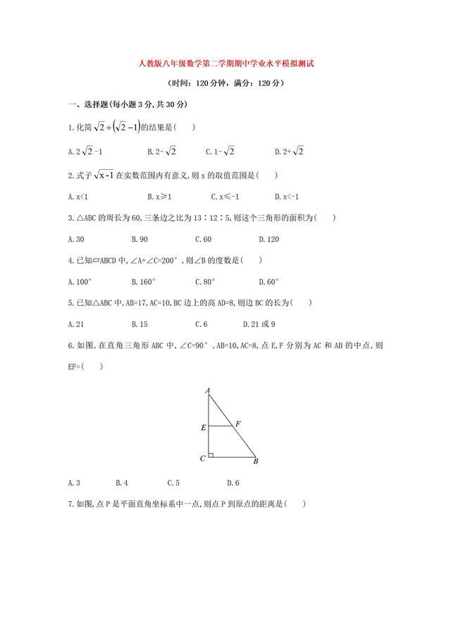 人教版八年级数学下册期中检测试题(含答案)