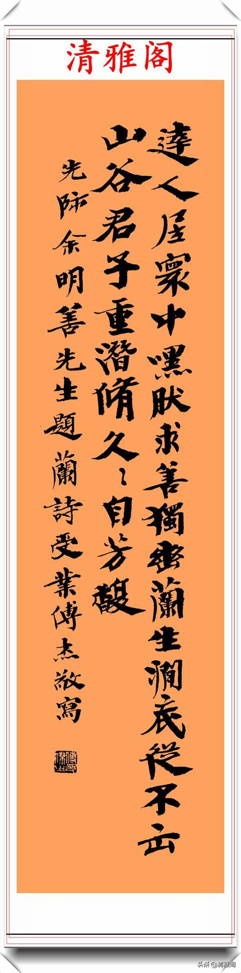 近代书画大师爱新觉罗·傅杰,传世精品书法欣赏