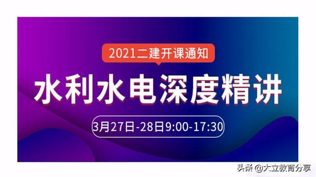 2021年二级建造师吴长春《水利水电实务》深度精讲课程安排