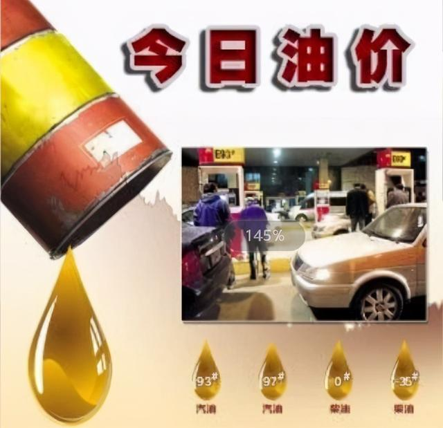 最新油价调整最新消息,今日油价消息|3月22日92、95、98号汽油、柴油最新价格