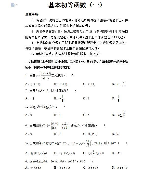 最新高中数学必修1-5各单元单元测试(详细解析)家长转给孩子