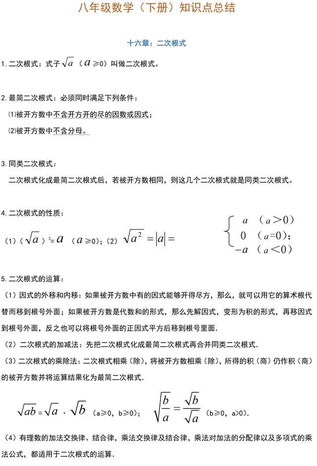 中考数学 | 八年级下册数学全部知识点总结
