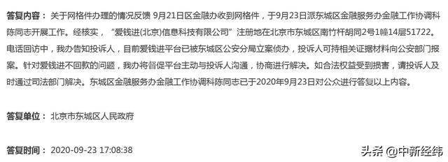 爱钱进已被北京东城公安立案侦办!出借人可持相关材料报案