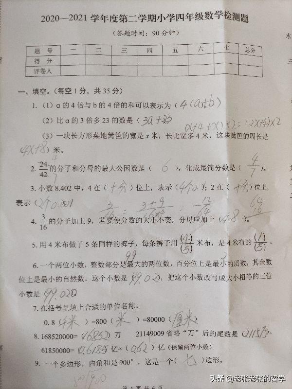四年级下册数学期末测试,2021