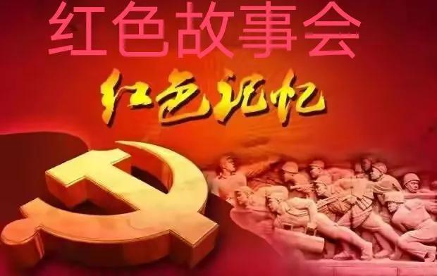 刘胡兰的故事简介,红色故事会:红色课堂开讲了,生的伟大,死的光荣—刘胡兰的故事