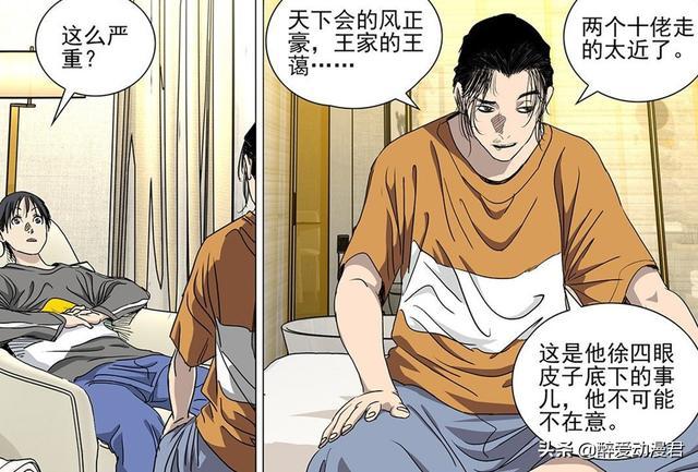 一人之下漫画,一人之下516话,王也带走冯宝宝,风正豪要儿子多向老张学习