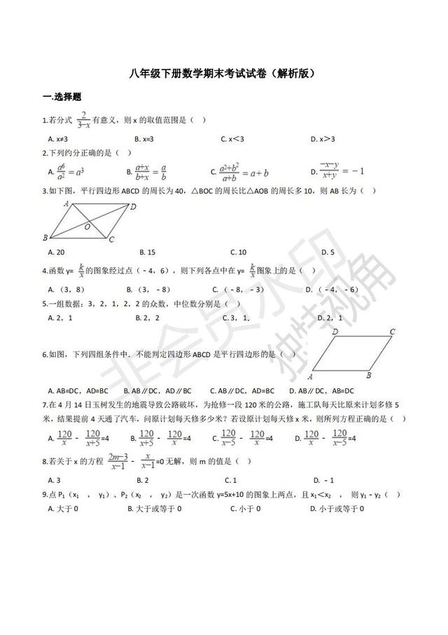 八年级下数学期末测试及答案
