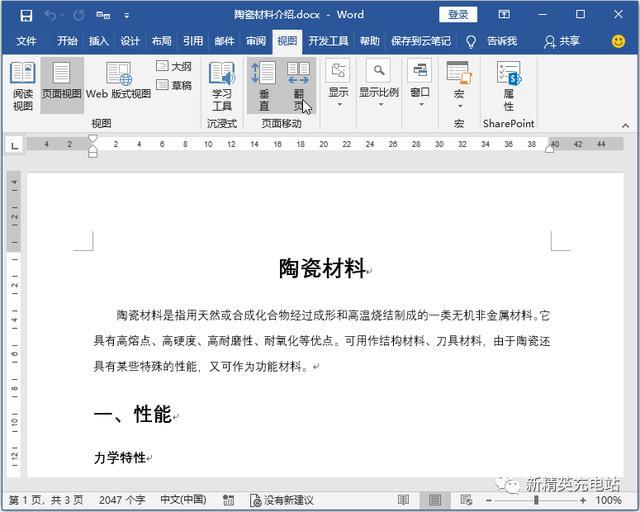 读书卡片怎么做,用好这两个小功能,Word文档秒变电子书