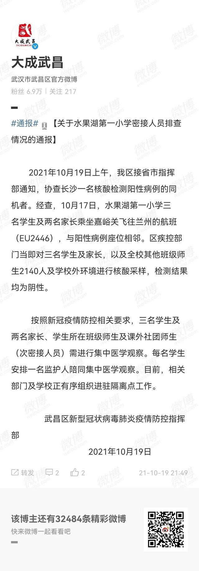 武汉发布水一小密接人员排查情况通报:师生及相关家长核酸检测结果均为阴性