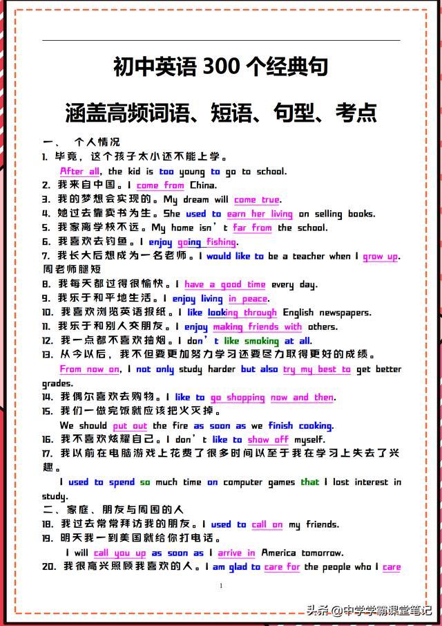 初中生背完这些英文句子就能掌握初中英语三年高频词语和核心句型