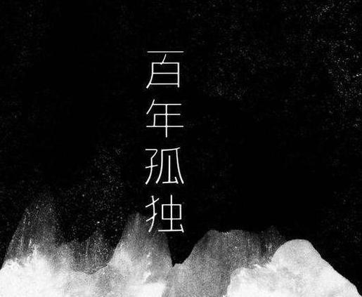 百年孤独最经典一句话,《百年孤独》最经典的一句话,不足10个字,却写尽人生孤独