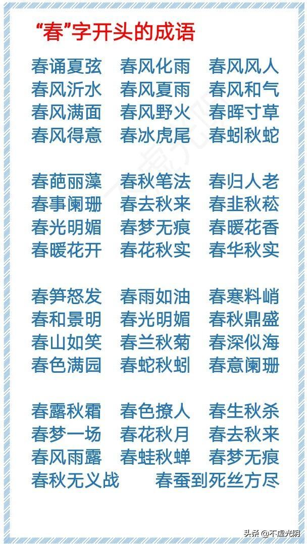 天字开头的成语,1000个春、夏、秋、冬、风、霜、雪、雨、云、月、水、天的成语