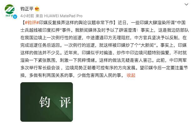 """钧正平:印媒炒作""""中国士兵被扣押"""",非常下作"""