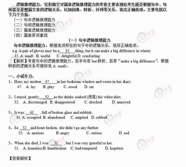 完形填空专项:高中英语句中、句间、篇章秒杀解析(可打印)