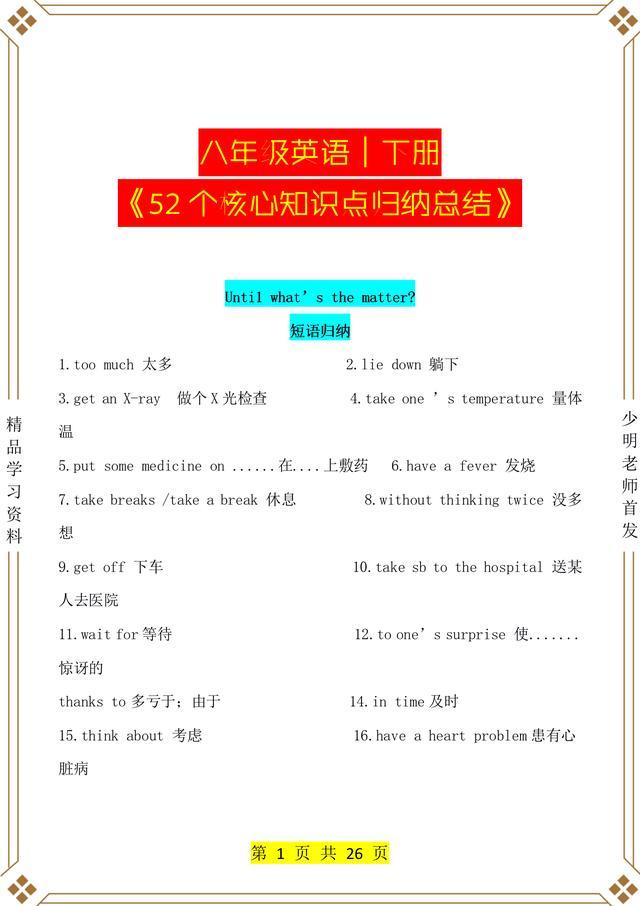 八年级英语下册《52个核心知识点归纳总结》英语老师推荐