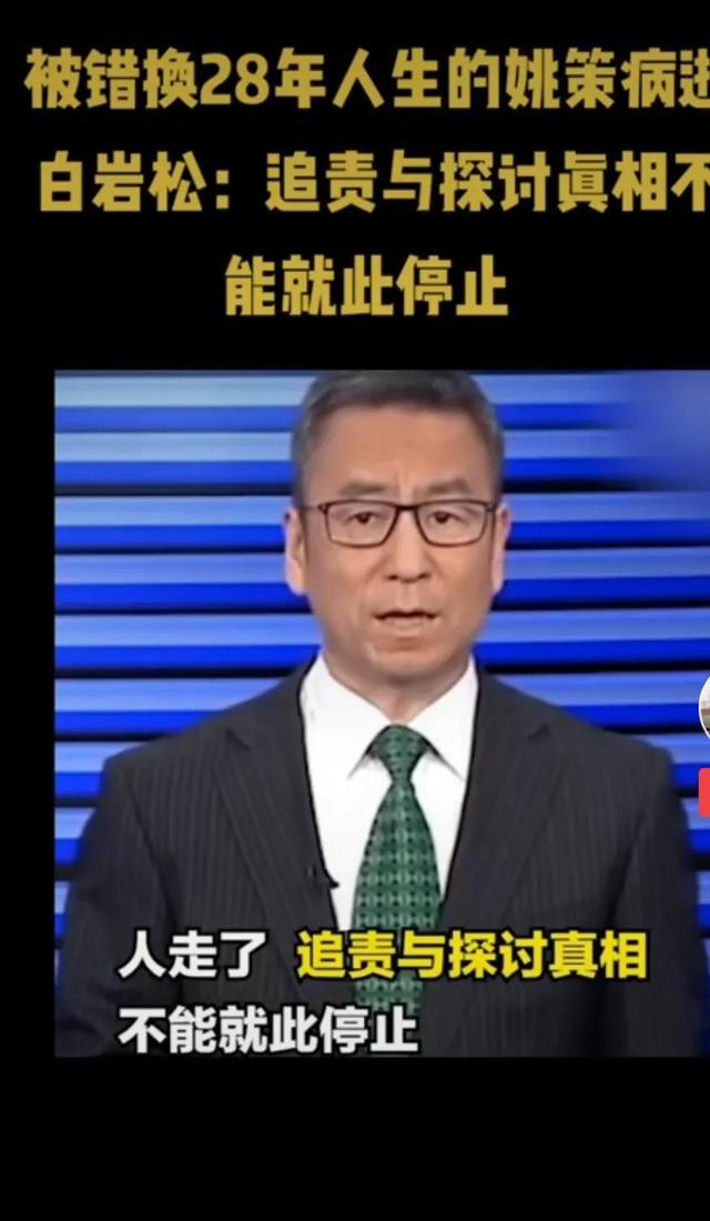 白岩松:姚策病逝,但追责与探讨真相不能就此停止 全球新闻风头榜 第1张
