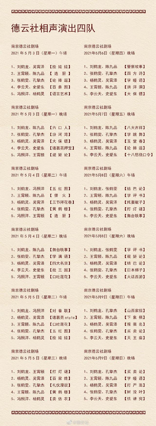 德云社演出节目单(2021年5月1日-5月9日)  全球新闻风头榜 第4张