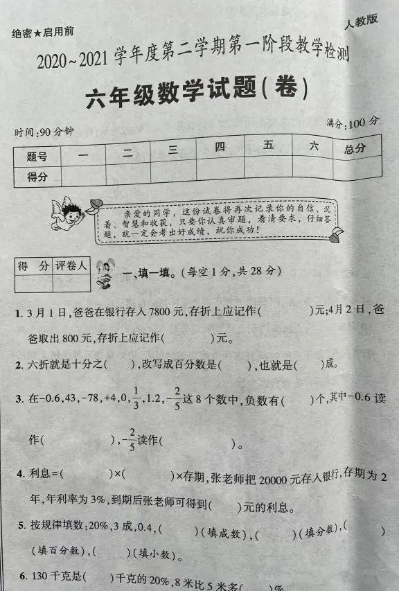 小升初数学试卷(人教版)