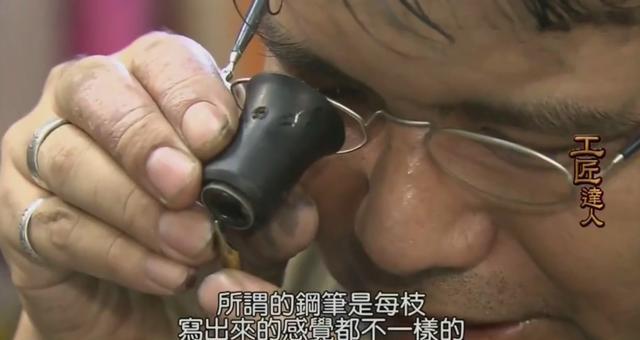 怎么做笔,日本工匠达人:一位中年油腻大叔,如何手工制作出,让国宝级文豪都爱不释手的钢笔?