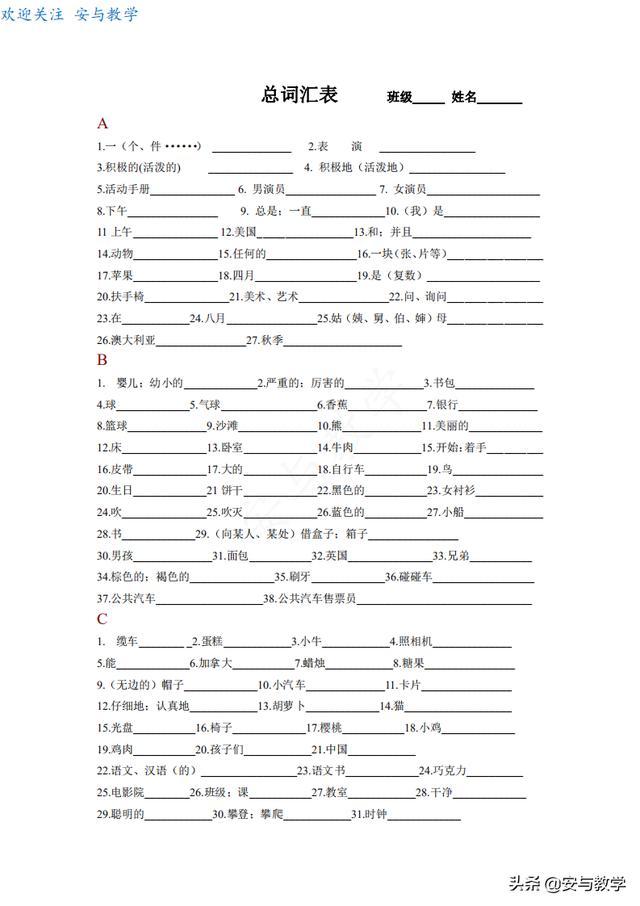六年级上学期英语A-Z总词汇,小六英语总复习小升初必考