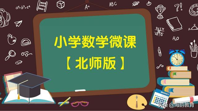 海韵教育丨北师大版小学数学五年级(上册)全册微课