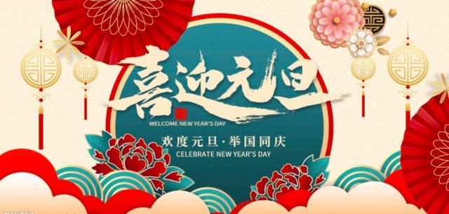 元旦对老师的祝福语,「元旦快乐」2021年:新年新开始,祝大家元旦快乐