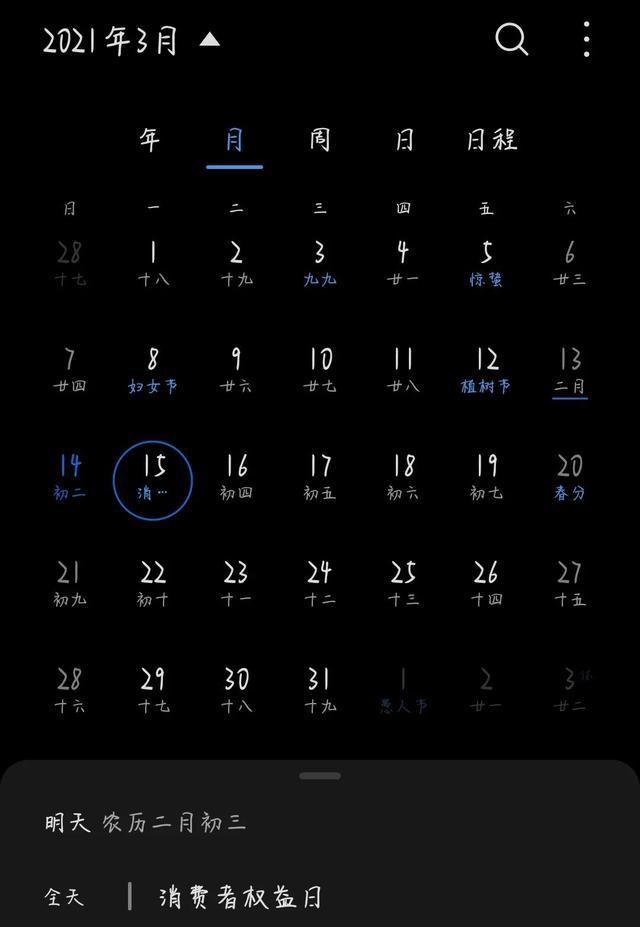 3月15日是什么节日,3.15,你了解吗?