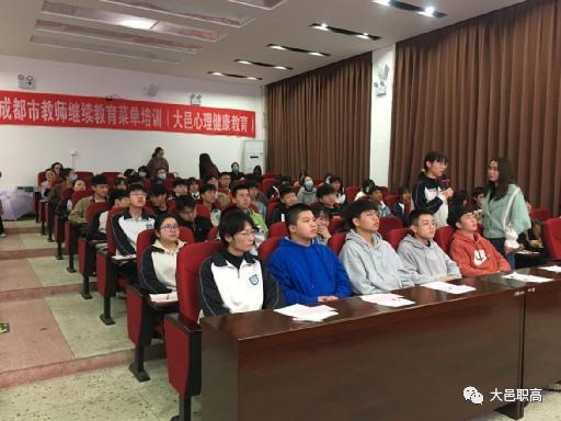 成都市中小学教师继续教育网,王蓉琴工作室承办成都教师继续教育菜单培训(大邑心理健康教育)
