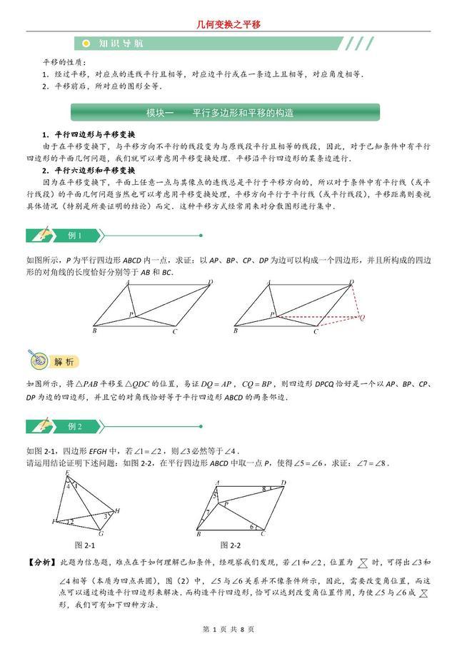 几何变换之平移(教师版),持续更新,坚持中考必胜