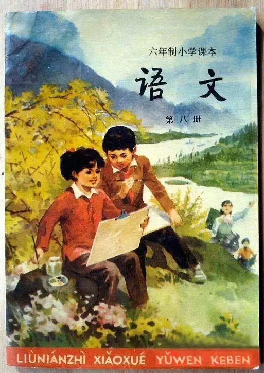语文课本,20年前的语文课本,满满的回忆!让我哭一会儿