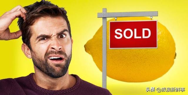 澳大利亚房产投资,投资博弈是否值得——如何避免购买澳大利亚房地产吃柠檬
