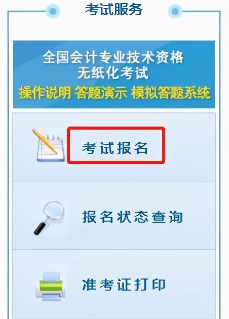 江苏省教育考试院报名,官方!2021年中级会计报名入口开通,含超全报名流程