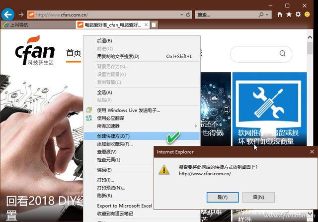 系统网页,系统小技巧:桌面一键快速访问常用网站