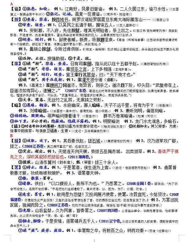 速记!高中语文文言文翻译难点解析及实词难点十年试卷超全汇总