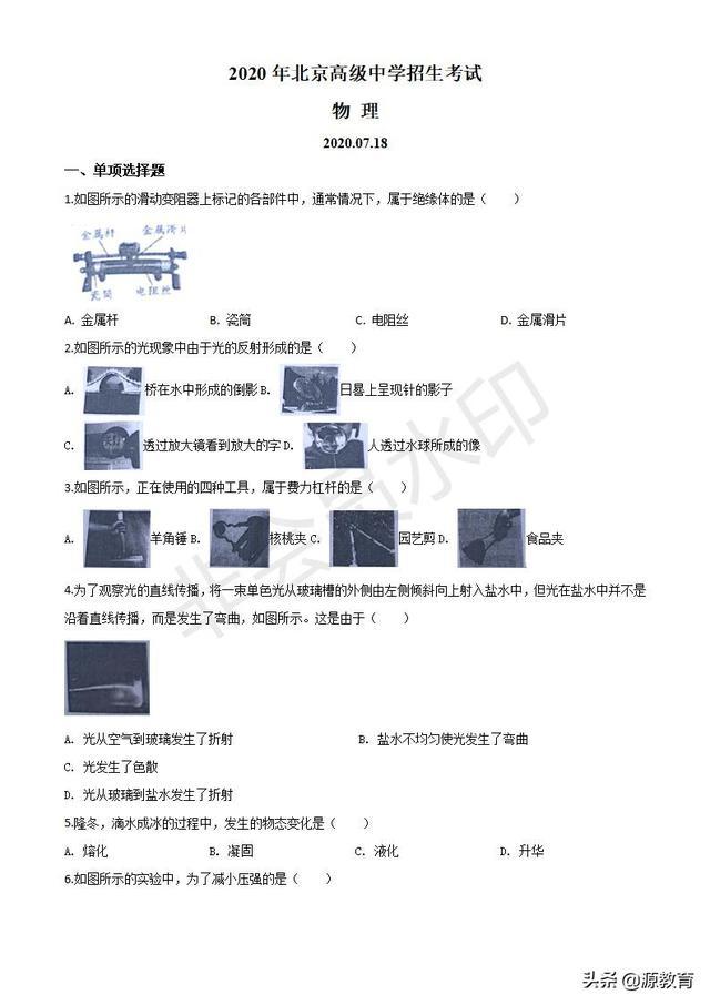 2020中考真题分享------北京物理卷