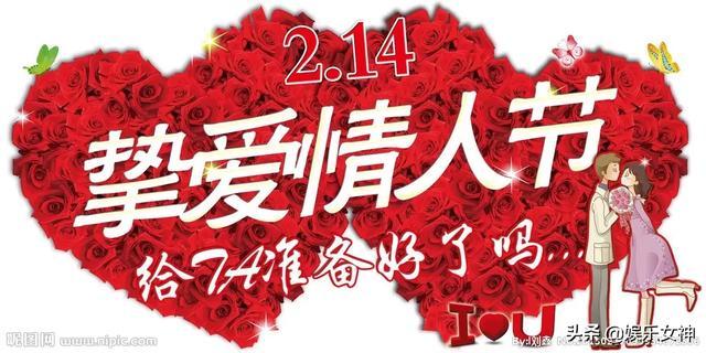 情人节快乐祝福语,最新2月14日情人节发微信祝福语大全 2020情人节快乐图片