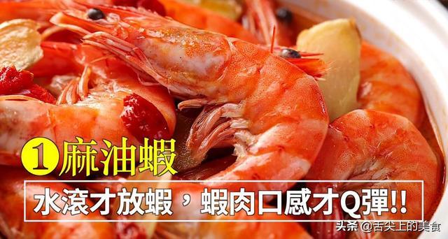 虾的吃法图解,四道虾的家庭做法,不去饭店也能吃到美味的虾,顶级厨师的秘诀