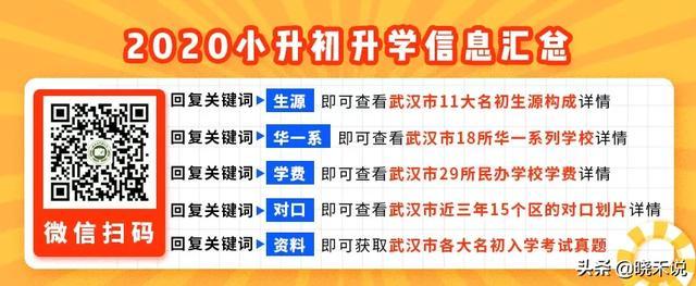 武汉外国语学校小学部,牛掰!人气爆棚的外校系,到底为何如此优秀......