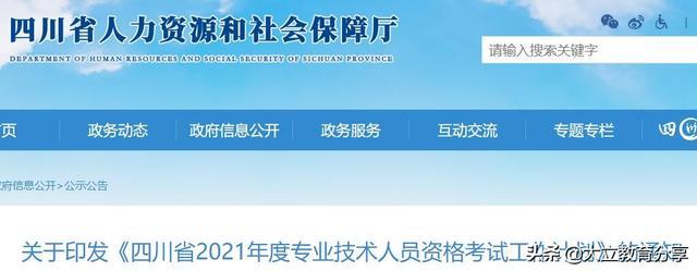 四川二级建造师成绩查询时间,四川省2021年二级建造师考试时间确定:5月22-23日